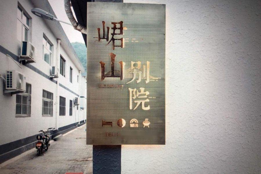 怀柔峮山别院民宿