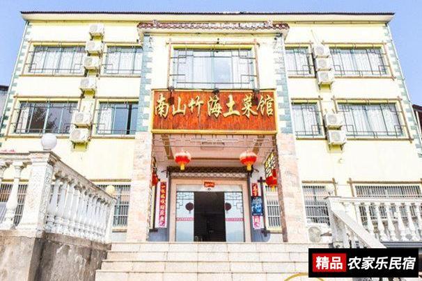 溧阳南山竹海土菜馆
