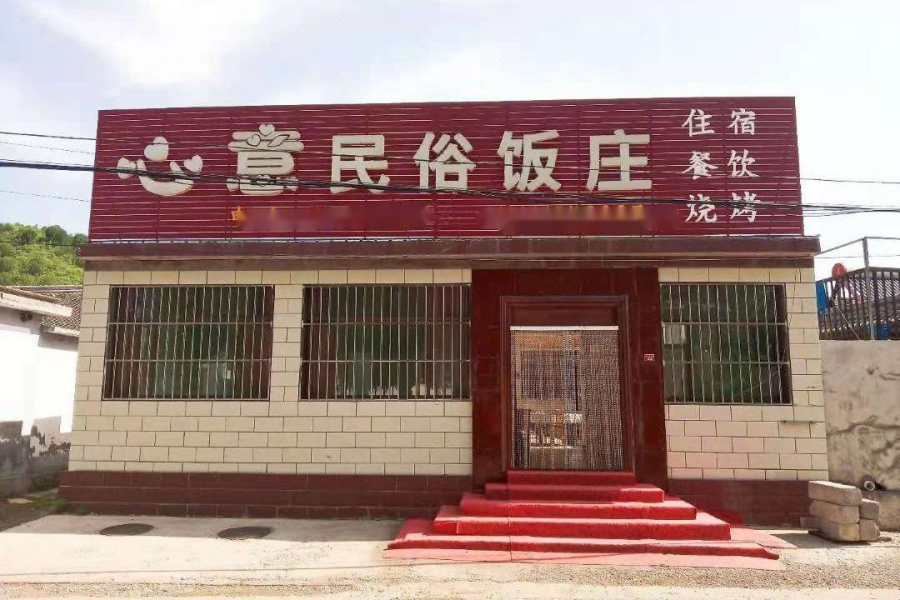 古北水镇心意民俗饭庄