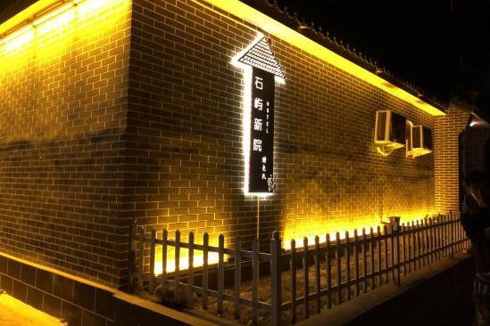 北京石屿新苑主题客栈