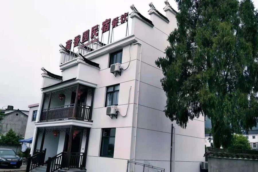 新叶古村荷香园民宿