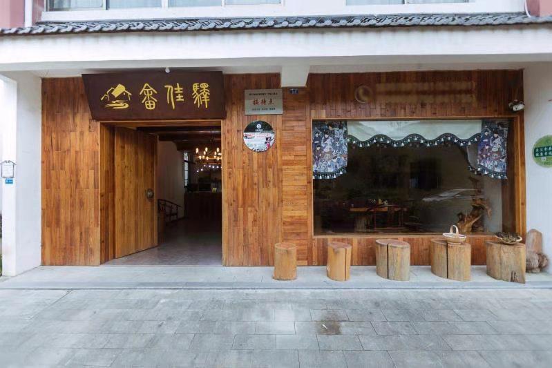 景宁畬佳驿民宿