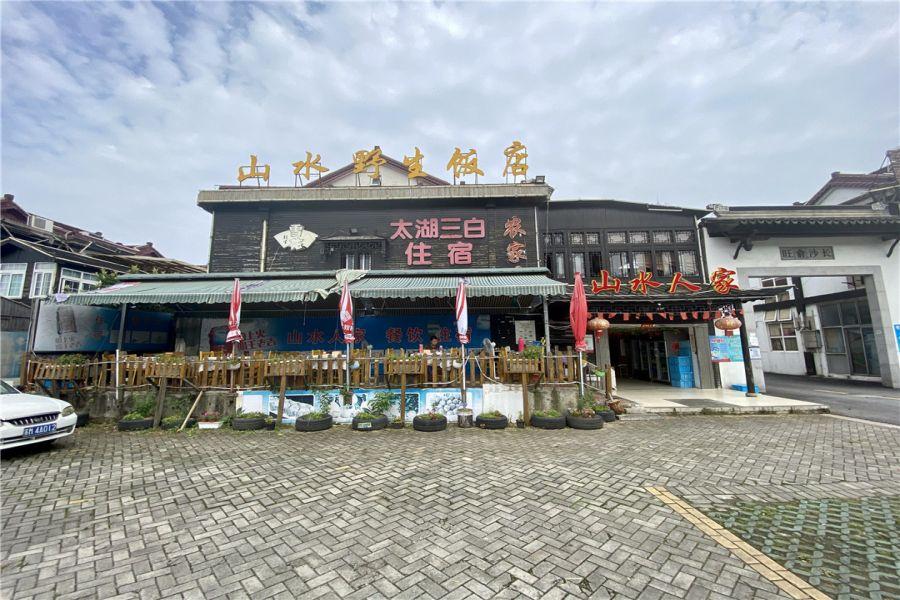 太湖西山山水野生饭店